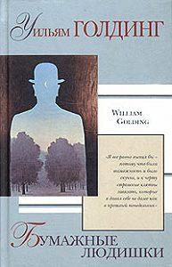 Уильям Голдинг -Бумажные людишки