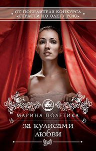 Марина Полетика -За кулисами любви