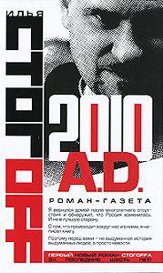 Илья Стогоff -2010 A.D. Роман-газета