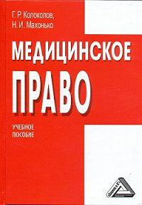 Николай Махонько -Медицинское право