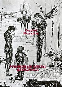 Сергей Мочалов -Рубиновые слезы декаданса