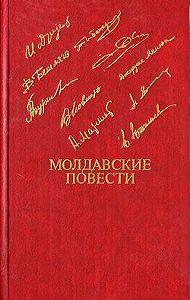 Владимир Бешлягэ - Игнат и Анна