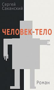 Сергей Саканский -Человек-тело