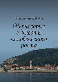 Владимир Вдовин -Черногория свысоты человеческого роста
