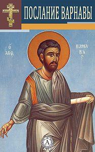Варнава Апостол -Послание Варнавы