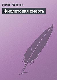 Густав  Майринк -Фиолетовая смерть