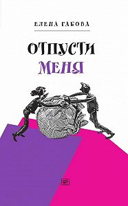 Елена Габова -Отпусти меня