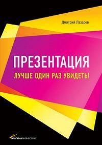 Дмитрий Лазарев -Презентация: Лучше один раз увидеть!