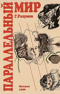 Геннадий Александрович Разумов - Параллельный мир (сборник)