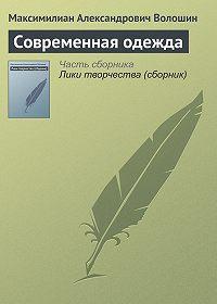 Максимилиан Александрович Волошин -Современная одежда