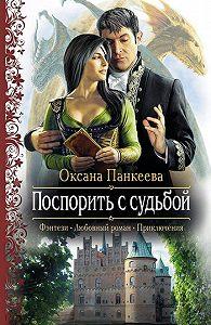 Оксана Панкеева -Поспорить с судьбой