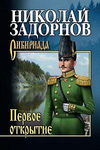 Николай Задорнов -Первое открытие
