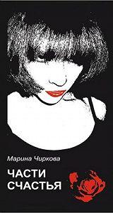 Марина Чиркова -Части счастья