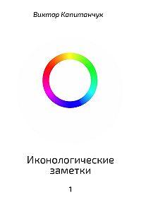 Виктор Капитанчук -Иконологические заметки