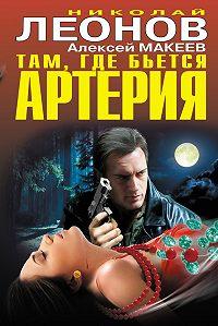 Николай Леонов, Алексей Макеев - Там, где бьется артерия (сборник)