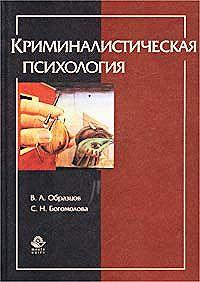 Виктор Образцов, Сапфо Богомолова - Криминалистическая психология