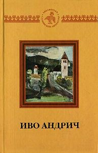 Иво Андрич -Мустафа Мадьяр