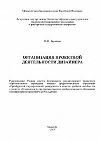 Оксана Тарасова - Организация проектной деятельности дизайнера