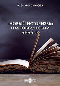 Алина Анисимова -«Новый историзм»: Науковедческий анализ