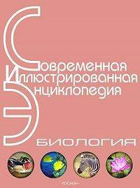 Александр Павлович Горкин -Энциклопедия «Биология» (с иллюстрациями)