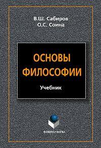 О. С. Соина -Основы философии