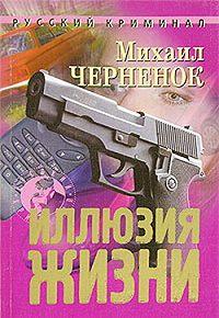 Михаил  Черненок - Иллюзия жизни