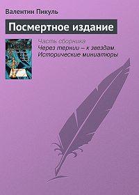 Валентин Пикуль -Посмертное издание