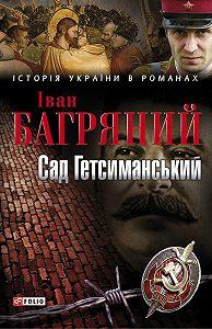 Іван Багряний -Сад Гетсиманський