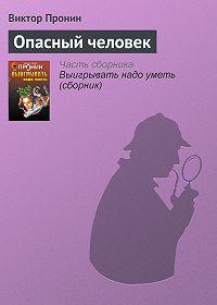 Виктор Пронин -Опасный человек