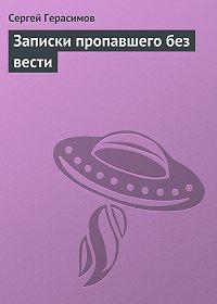 Сергей Герасимов -Записки пропавшего без вести