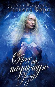 Татьяна Алексеевна Форш -Обряд на падающую звезду