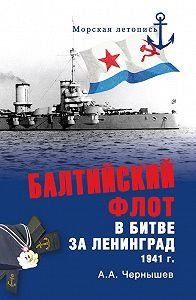 Александр Чернышев - Балтийский флот в битве за Ленинград. 1941 г.