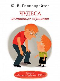 Юлия Гиппенрейтер - Чудеса активного слушания