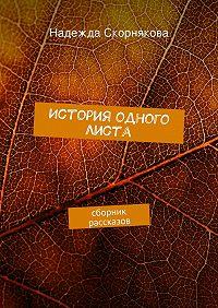 Надежда Скорнякова -История одного листа