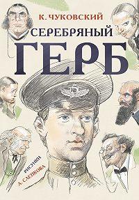 Корней Чуковский -Серебряный герб