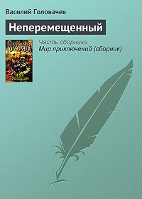 Василий Головачев - Неперемещенный