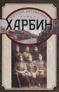 Евгений Анташкевич -Харбин