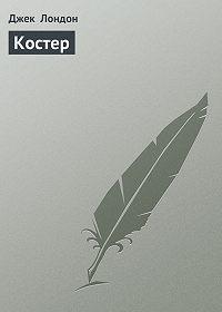 Джек Лондон -Костер