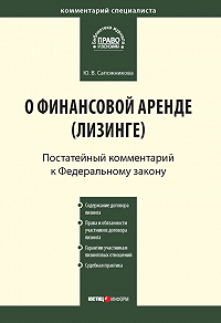 Ю. В. Сапожникова -Комментарий к Федеральному закону от 29 октября 1998г.№164-ФЗ «О финансовой аренде (лизинге)» (постатейный)