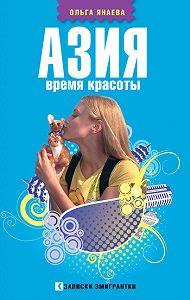 Ольга Янаева -Азия. Время красоты
