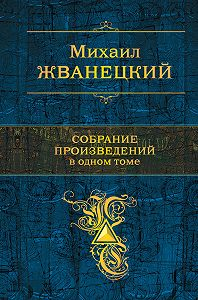 Михаил Жванецкий -Собрание произведений водном томе