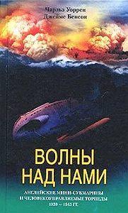 Джеймс Бенсон -Волны над нами. Английские мини-субмарины и человекоуправляемые торпеды. 1939-1945