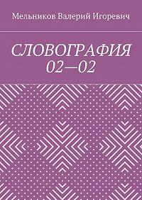 Валерий Мельников -СЛОВОГРАФИЯ 02—02