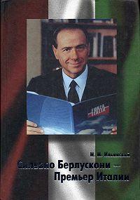 Михаил Ильинский - Сильвио Берлускони – Премьер Италии
