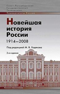 Коллектив Авторов -Новейшая история России. 1914—2008