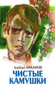 Альберт Лиханов -Чистые камушки