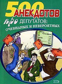 Сборник -Перед законом и после закона. Анекдоты про депутатов