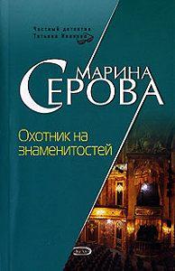 Марина Серова -Охотник на знаменитостей