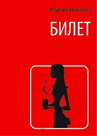 Муштарий Баратова -Билет
