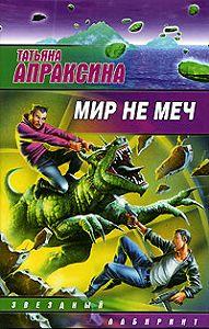 Татьяна Апраксина - Мир не меч